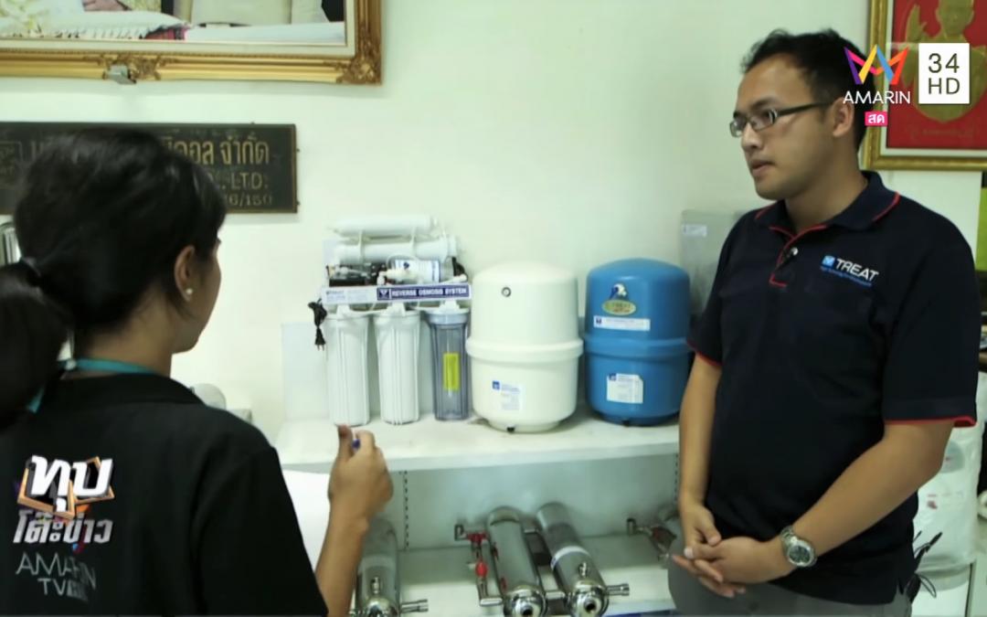 ทรีท เคมิคอล แสดงความคิดเห็นเกี่ยวกับน้ำกร่อย ทาง AmarinTV